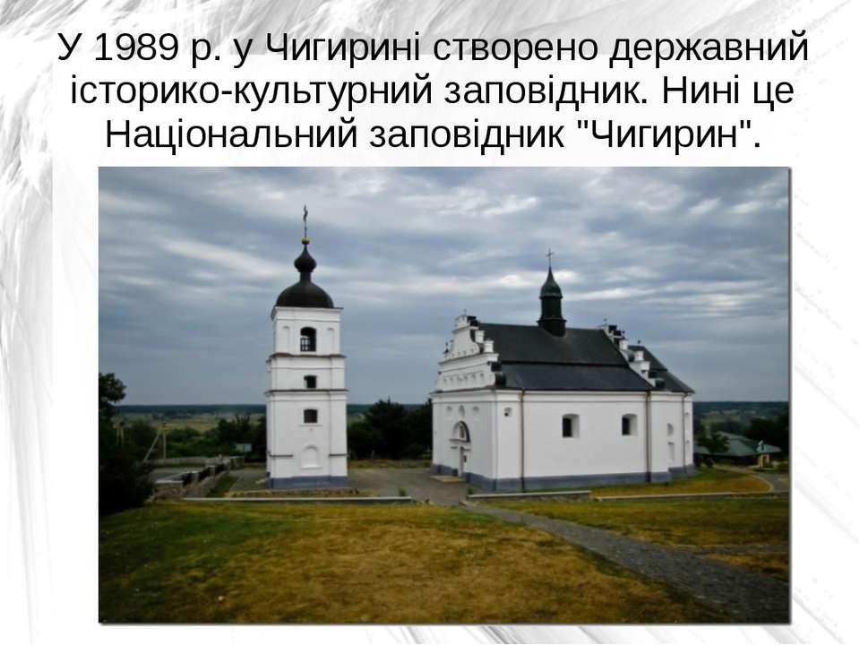 У 1989 р. у Чигирині створено державний історико-культурний заповідник. Нині ...