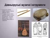 Давньоруські музичні інструменти Гусла, роги, бубни, свирілі, пищики, сопілки...