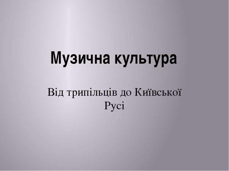 Музична культура Від трипільців до Київської Русі