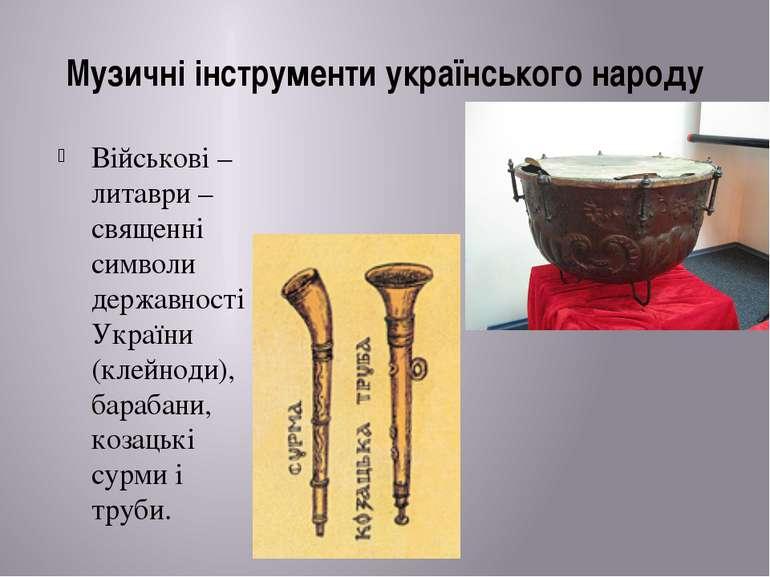 Музичні інструменти українського народу Військові – литаври – священні символ...
