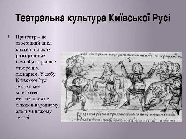 Театральна культура Київської Русі Пратеатр – це своєрідний цикл картин дія я...