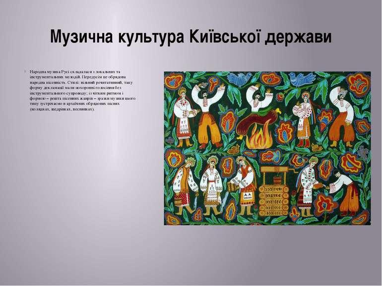 Музична культура Київської держави Народна музика Русі складалася з локальних...