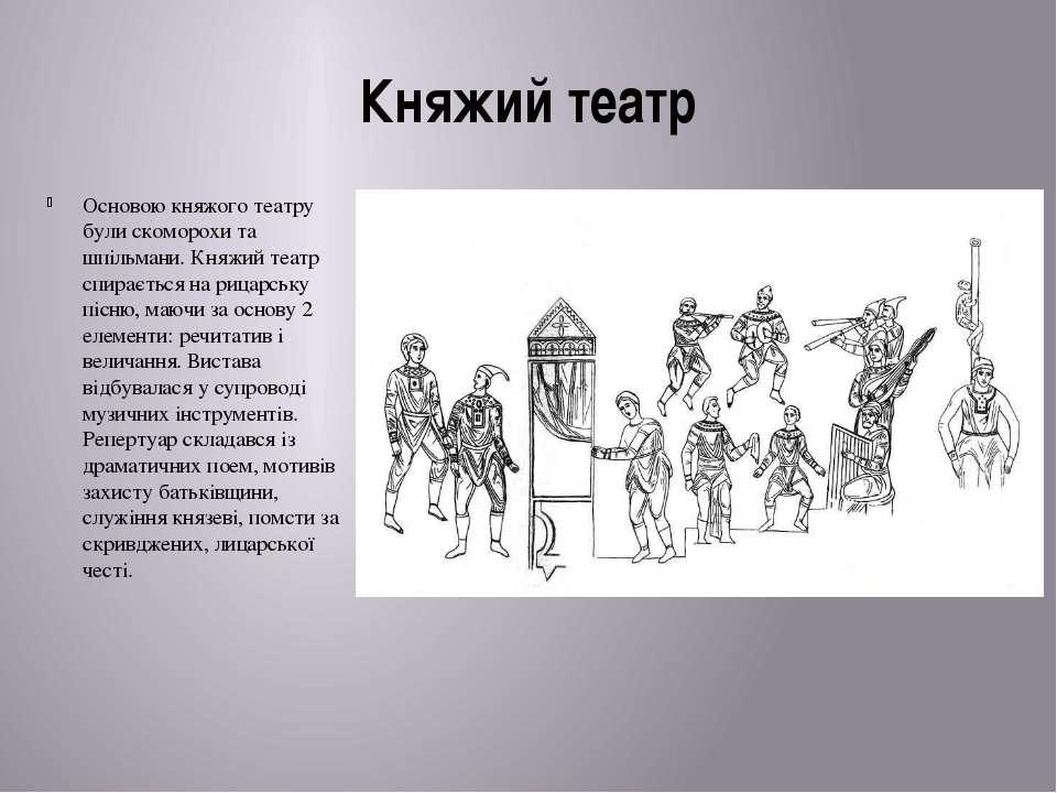 Княжий театр Основою княжого театру були скоморохи та шпільмани. Княжий театр...