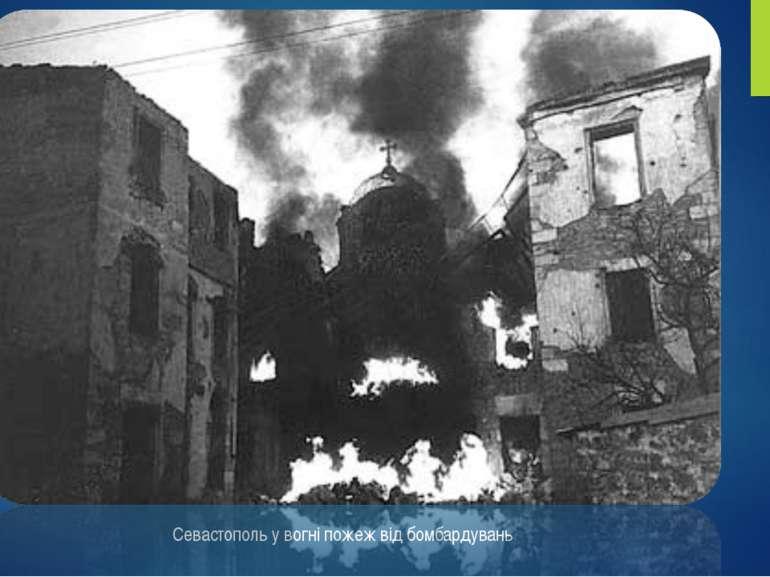 Севастополь у вогні пожеж від бомбардувань