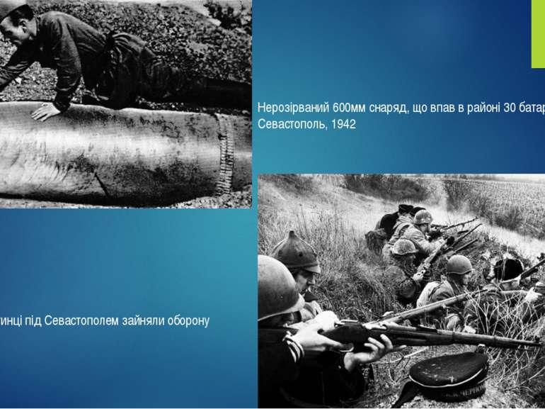 Нерозірваний 600мм снаряд, що впав в районі 30 батареї, Севастополь, 1942 Мор...