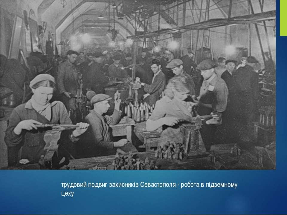 трудовий подвиг захисників Севастополя - робота в підземному цеху