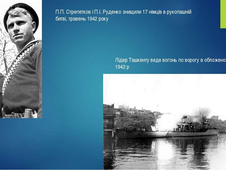 П.П. Стрепетков і П.І. Руденко знищили 17 німців в рукопашній битві, травень ...