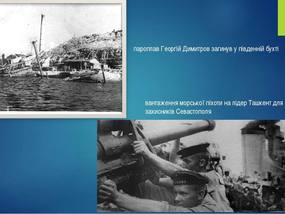 пароплав Георгій Димитров загинув у південній бухті вантаження морської піхот...