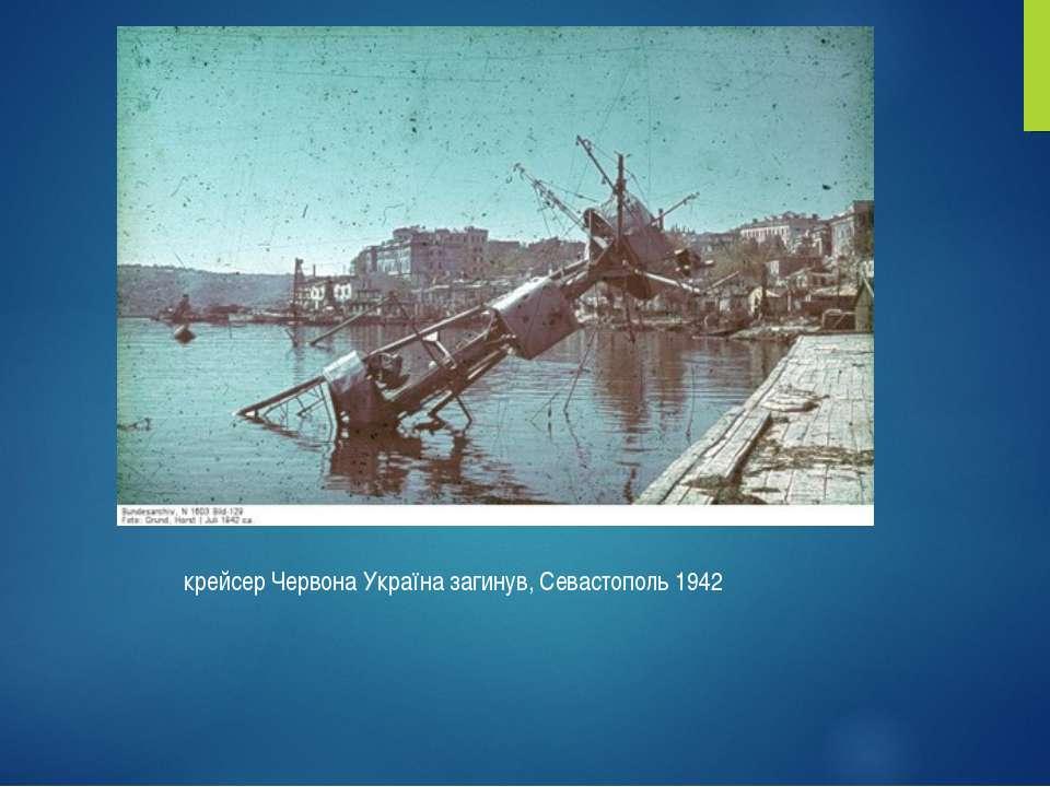 крейсер Червона Україна загинув, Севастополь 1942