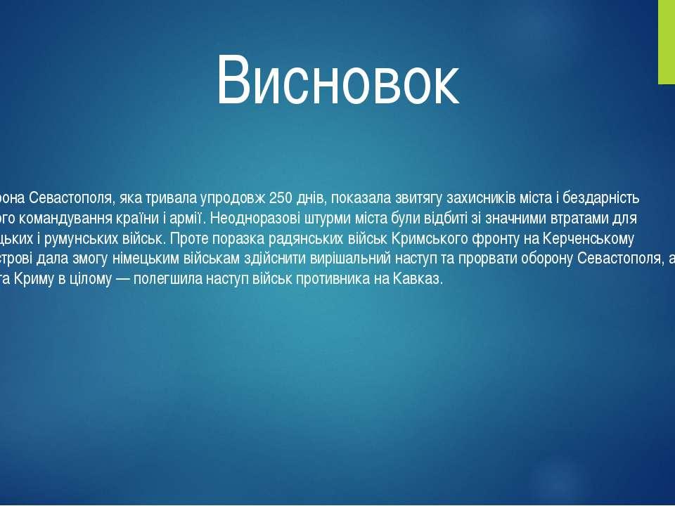 Оборона Севастополя, яка тривала упродовж 250 днів, показала звитягу захисник...