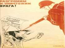 Друга світова війна в Україні