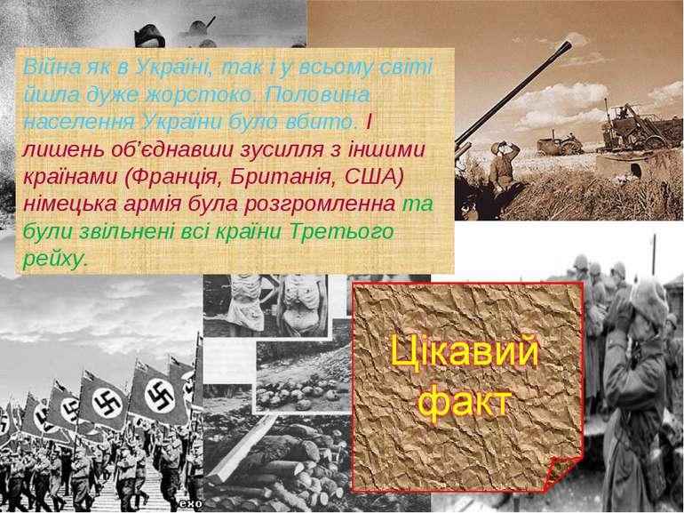 Війна як в Україні, так і у всьому світі йшла дуже жорстоко. Половина населен...