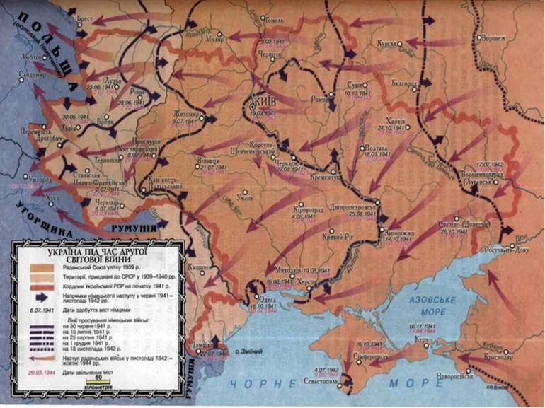 Карта войни