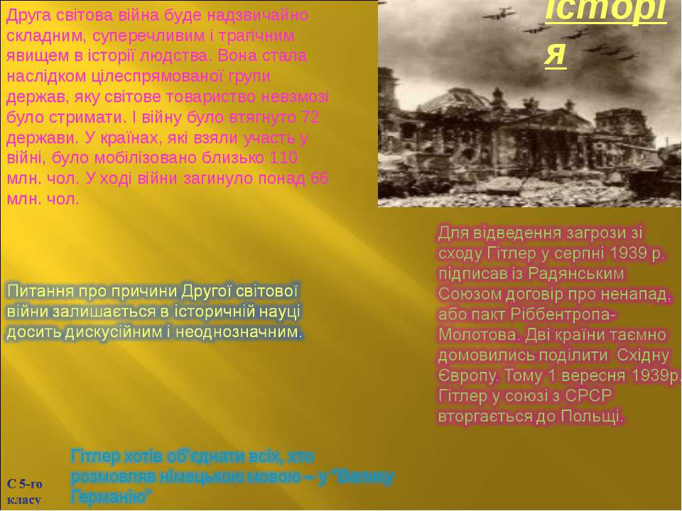 Історія Друга світова війна буде надзвичайно складним, суперечливим і трагічн...