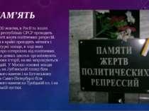 ПАМ'ЯТЬ Щорічно 30 жовтня, в Росії та інших колишніх республіках СРСР проходи...