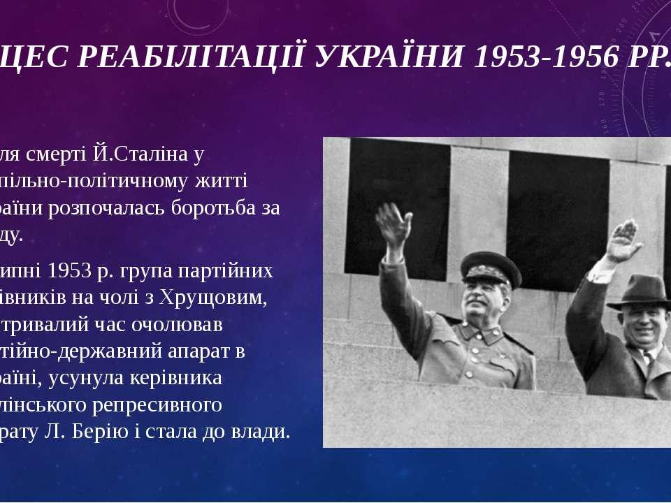 ПРОЦЕС РЕАБІЛІТАЦІЇ УКРАЇНИ 1953-1956 РР. Після смерті Й.Сталіна у суспільно-...
