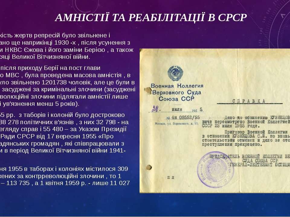 АМНІСТІЇ ТА РЕАБІЛІТАЦІЇ В СРСР Деяка кількість жертв репресій було звільнене...