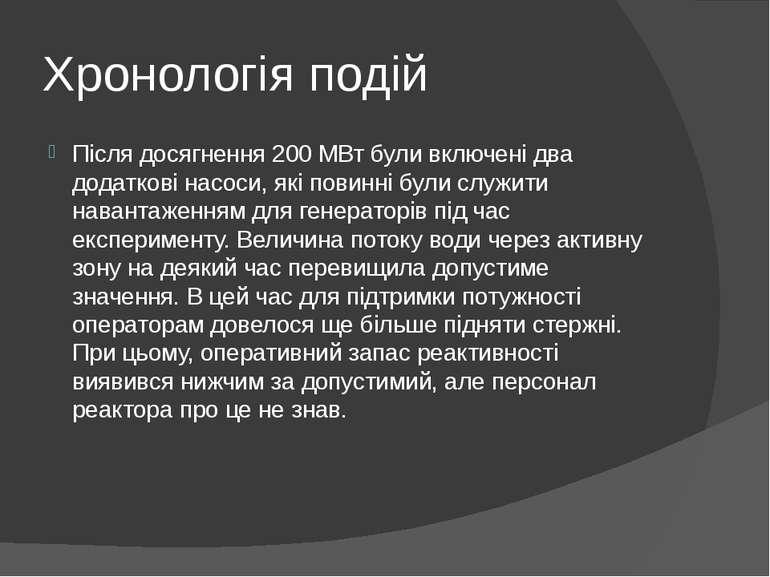 Хронологія подій Після досягнення 200 МВт були включені два додаткові насоси,...