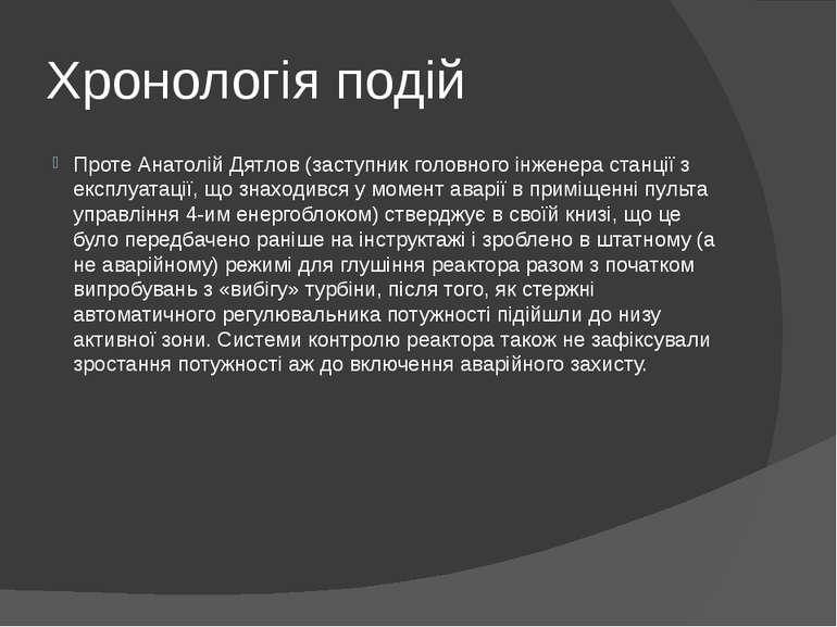 Хронологія подій Проте Анатолій Дятлов (заступник головного інженера станції ...