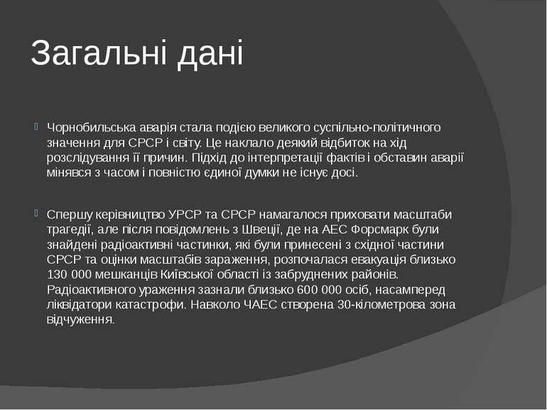 Загальні дані Чорнобильська аварія стала подією великого суспільно-політичног...