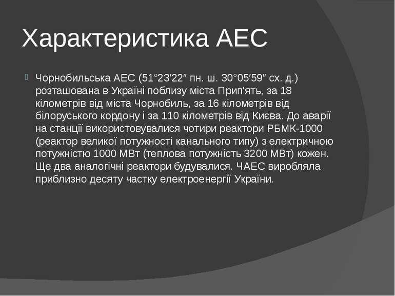 Характеристика АЕС Чорнобильська АЕС (51°23′22″ пн. ш. 30°05′59″ сх. д.) розт...