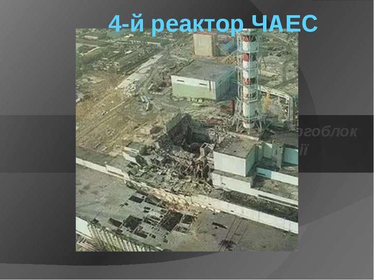 Четвертий енергоблок ЧАЕС після аварії 4-й реактор ЧАЕС