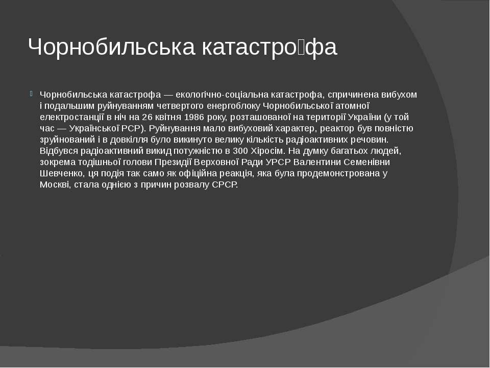 Чорнобильська катастро фа Чорнобильська катастрофа — екологічно-соціальна кат...