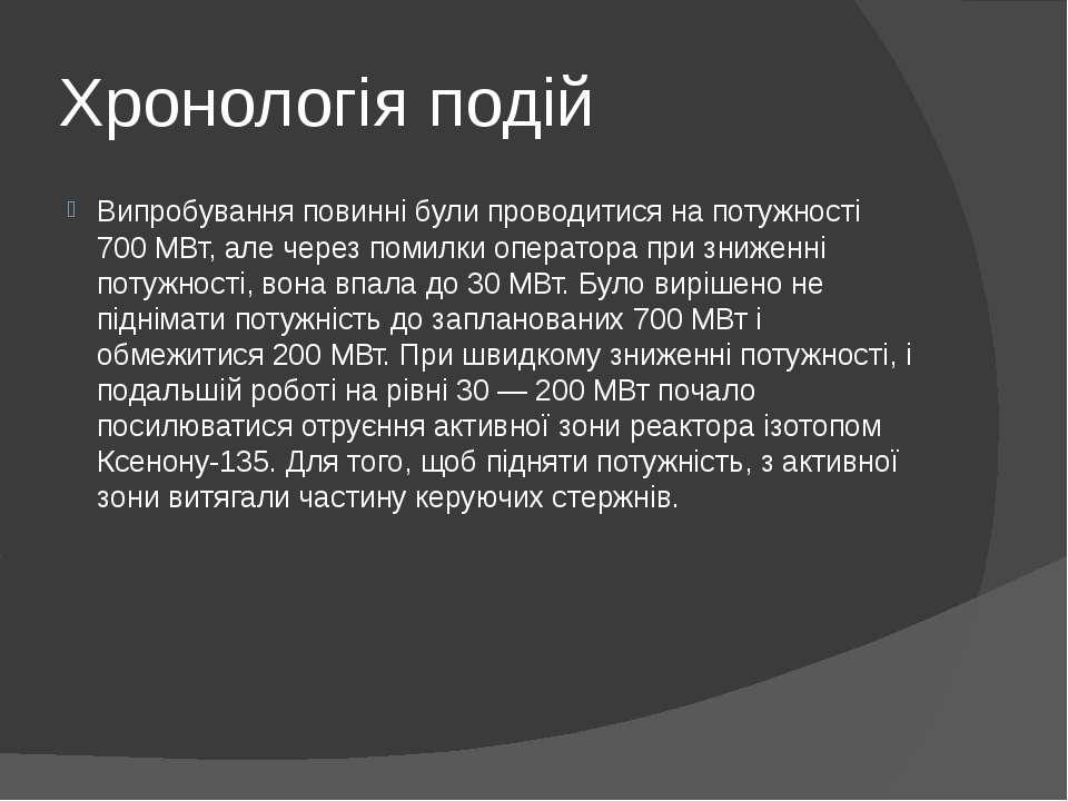 Хронологія подій Випробування повинні були проводитися на потужності 700 МВт,...