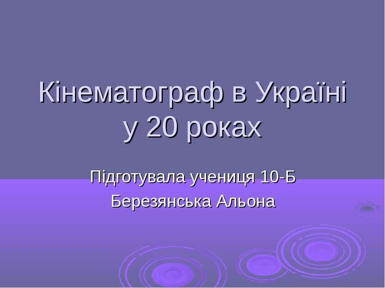 Кінематограф в Україні у 20 роках Підготувала учениця 10-Б Березянська Альона