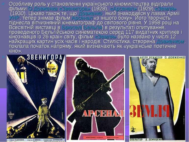 Особливу роль у становленні українського кіномистецтва відіграли фільмиО.Дов...