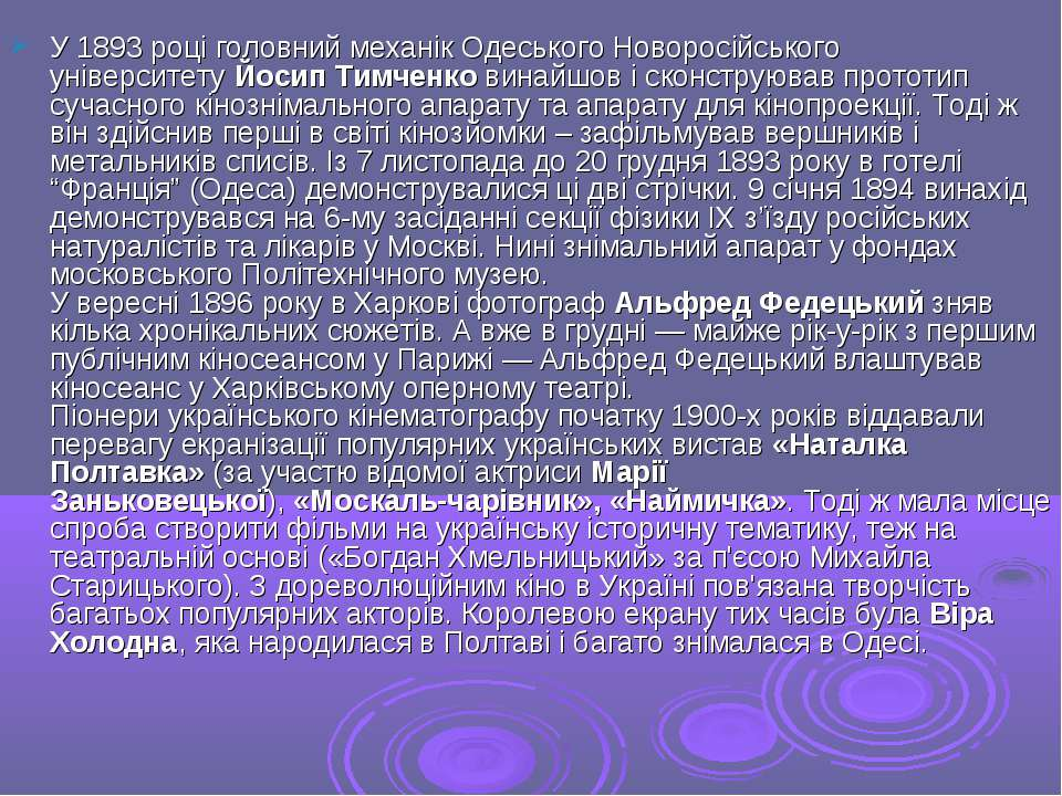 У 1893 році головний механік Одеського Новоросійського університетуЙосип Тим...