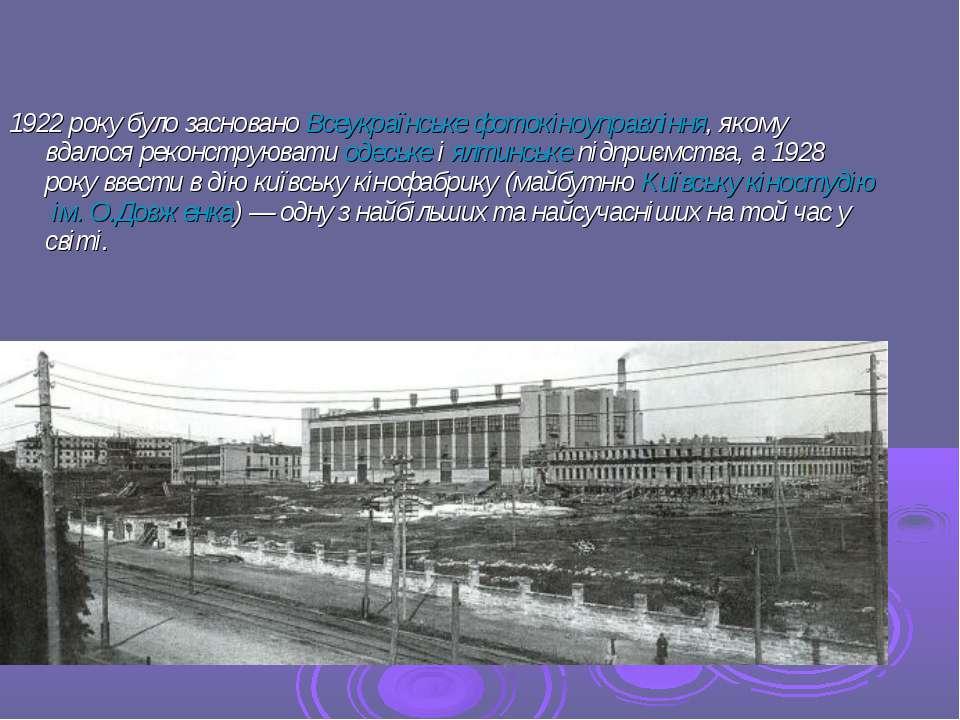 1922 року було заснованоВсеукраїнське фотокіноуправління, якому вдалося реко...