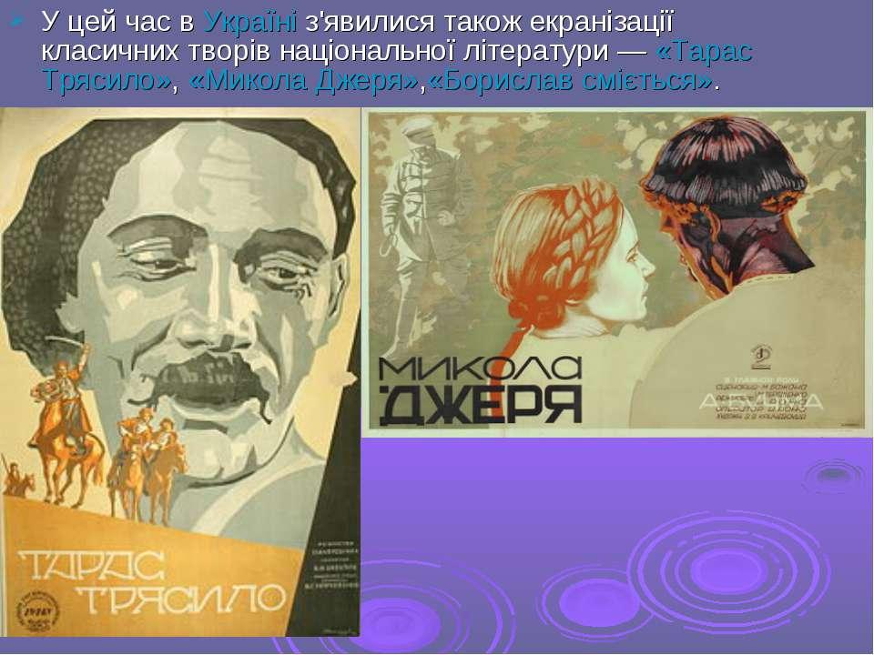 У цей час вУкраїніз'явилися також екранізації класичних творів національної...