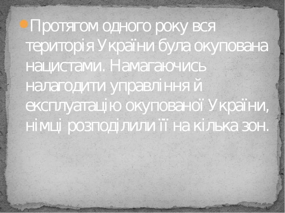 Протягом одного року вся територія України була окупована нацистами. Намагаюч...