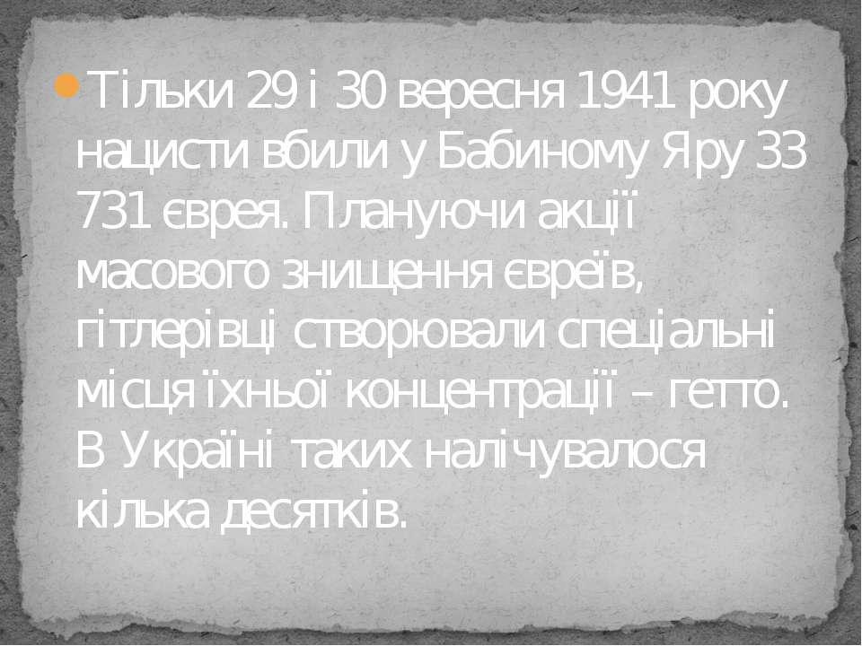 Тільки 29 і 30 вересня 1941 року нацисти вбили у Бабиному Яру 33 731 єврея. П...