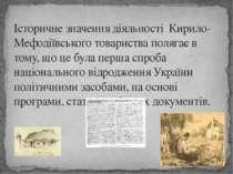 Історичне значення діяльності Кирило-Мефодіївського товариства полягає в тому...