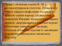 Права і обов'язки членів К.-М.т. регламентувалися статутом. Громадську роботу...