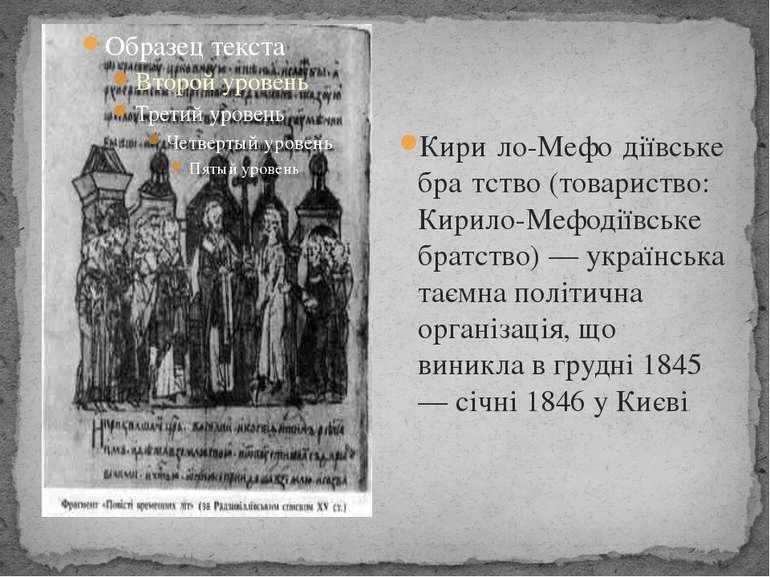 Кири ло-Мефо діївське бра тство (товариство: Кирило-Мефодіївське братство) — ...