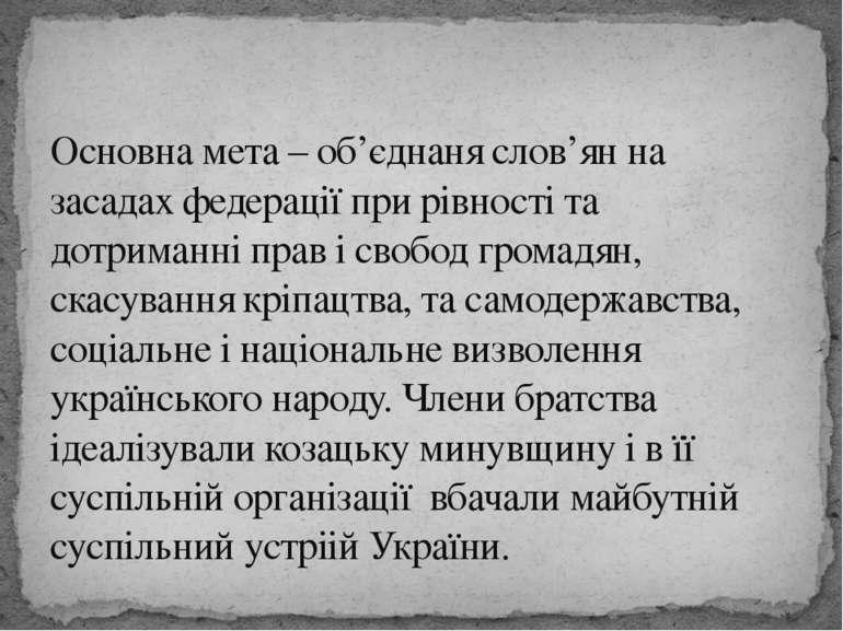 Основна мета – об'єднаня слов'ян на засадах федерації при рівності та дотрима...
