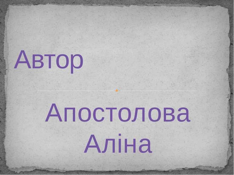 Апостолова Аліна Автор