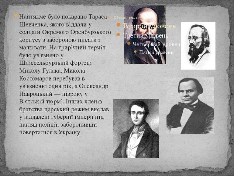 Найтяжче було покарано Тараса Шевченка, якого віддали у солдати Окремого Орен...