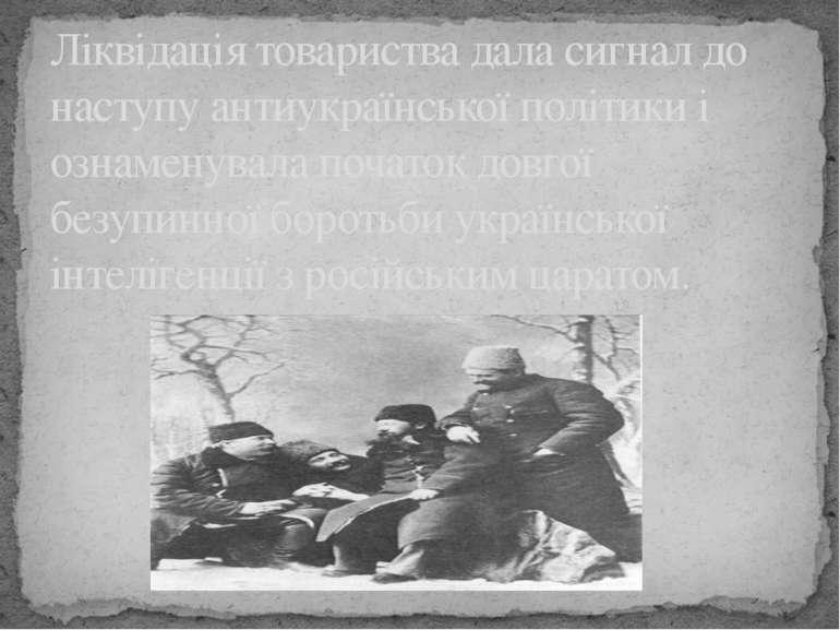 Ліквідація товариства дала сигнал до наступу антиукраїнської політики і ознам...
