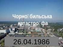 Чорно бильська катастро фа 26.04.1986