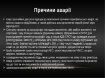Причини аварії Існує принаймні два різні підходи до пояснення причини чорноби...