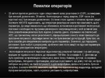 25 квітня протягом декількох годин оперативний запас реактивності (ОЗР), за в...