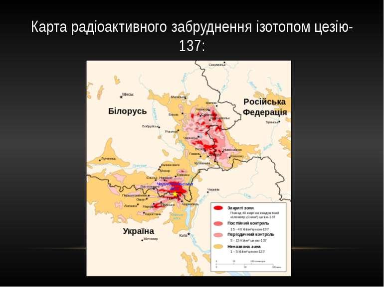 Карта радіоактивного забруднення ізотопом цезію-137: