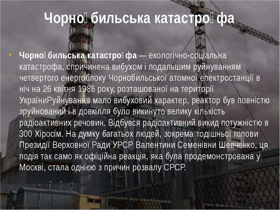 Чорно бильська катастро фа— екологічно-соціальна катастрофа, спричинена вибу...