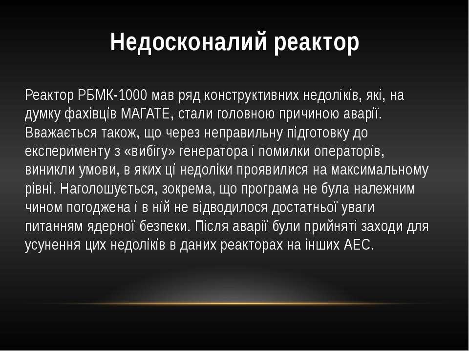 Недосконалий реактор Реактор РБМК-1000 мав ряд конструктивних недоліків, які,...