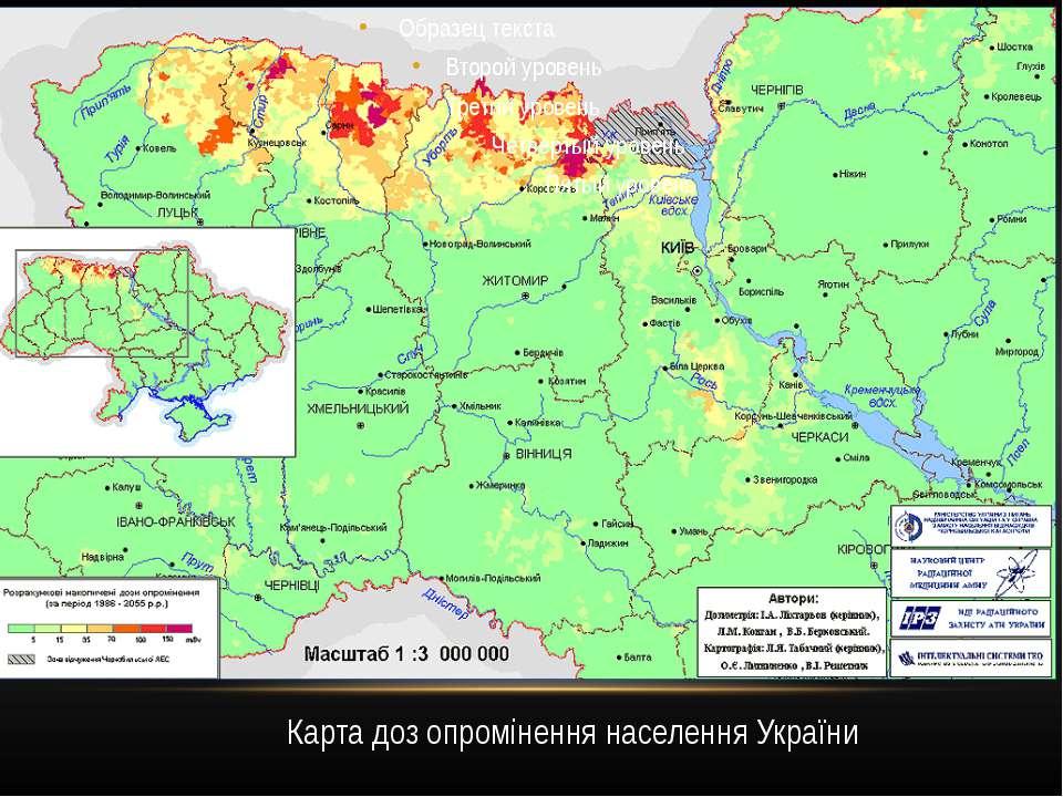 Карта доз опромінення населення України