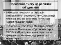 Посилення тиску на релігійні об'єднання 1956 року почалася активізація антире...